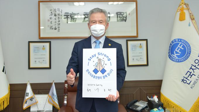 한국자유총연맹 박종환 총재,  '스테이 스트롱(Stay Strong)' 캠페인 동참