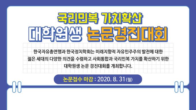 국리민복 가치확산 대학원생 논문경진대회