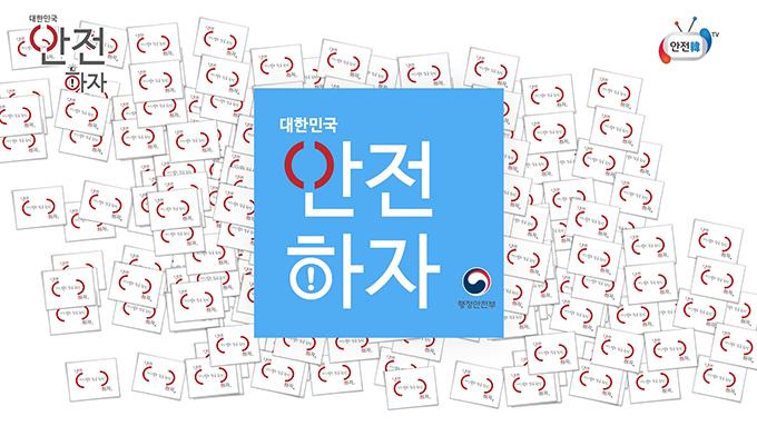 [행정안전부 캠페인] '대한민국 (안전)하자' 캠페인