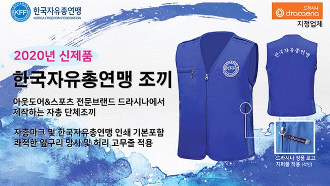 한국자유총연맹 신형 조끼 안내