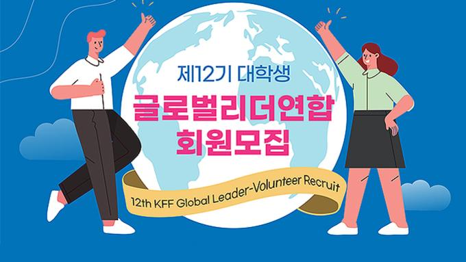 제12기 대학생 글로벌리더연합 회원모집