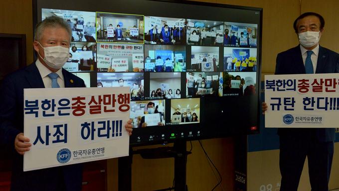 한국자유총연맹, 북한 만행에 화상으로 규탄 대회