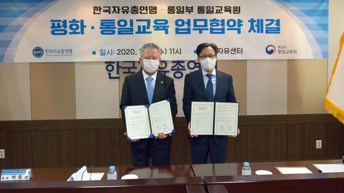 한국자유총연맹-통일부 통일교육원 업무협약 체결