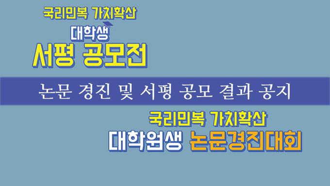 국리민복 가치확산 대학원생 논문경진 및 서평 공모 심사 결과 공고