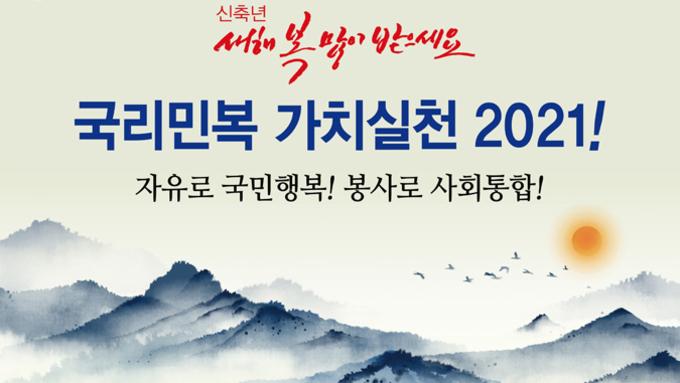 한국자유총연맹 박종환 총재 2021년 신년사