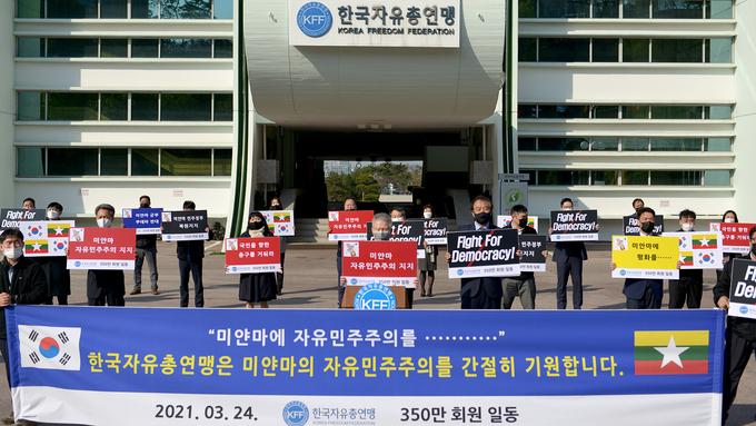 한국자유총연맹, 미얀마 군부의 반민주 쿠데타 규탄 대회