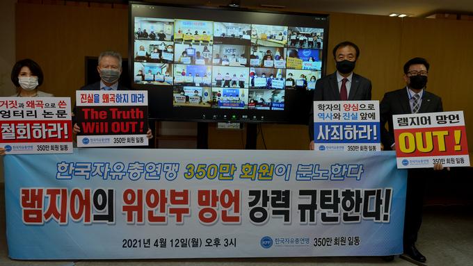 『한국자유총연맹, 램지어의 위안부 망언을 규탄한다!』 성명 발표