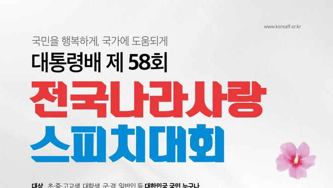 제 58회 전국 나라사랑 스피치대회 개최